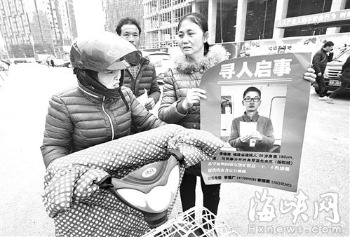 李德意父母在福州街头寻子