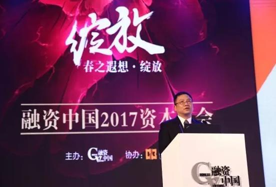 2017年融资中国资本年会有限合伙人峰会举行