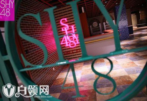 SHY48组合成员有多少人?SHY48和姐妹团SNH48是什么关系?