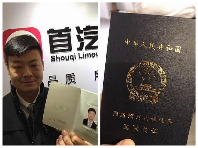 北京第一张网约车证发出 网约车证原来长这样