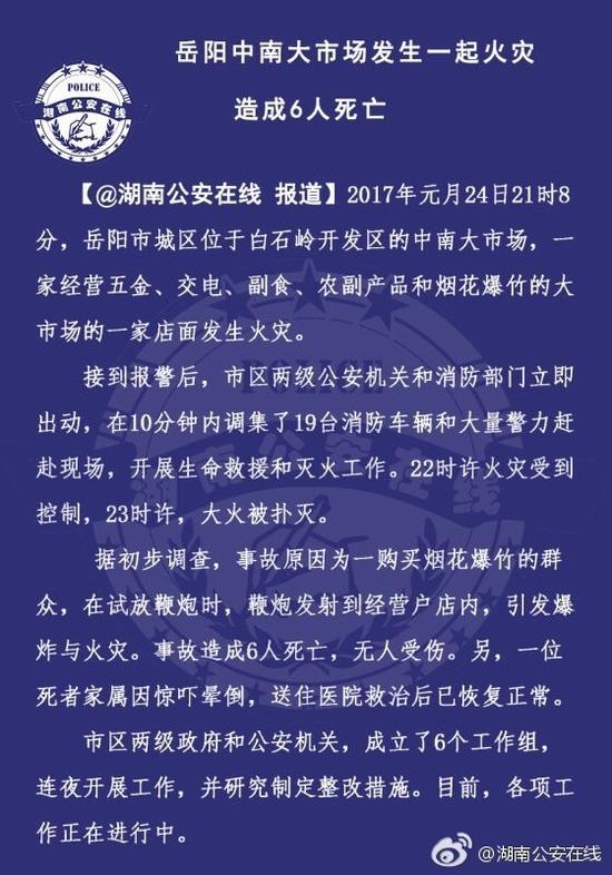湖南岳阳一市场发生火灾6人死亡 系试放鞭炮所致
