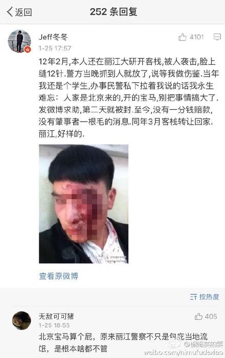 女子在丽江被暴打续:类似的受害人 面部被砍成骨裂两年未愈