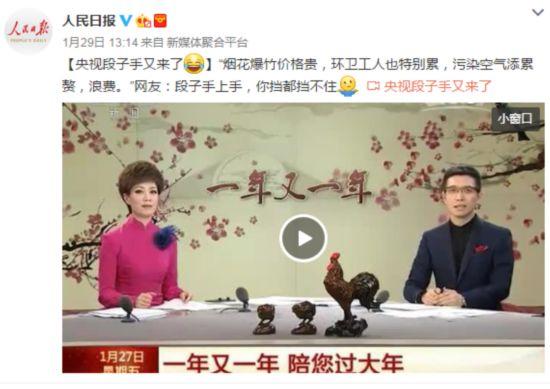 """央视""""段子手""""朱广权成网红 网友:可能看了假央视"""