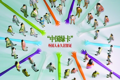 中国绿卡年内启用 如何申请中国绿卡 中国绿卡申请条件是什么