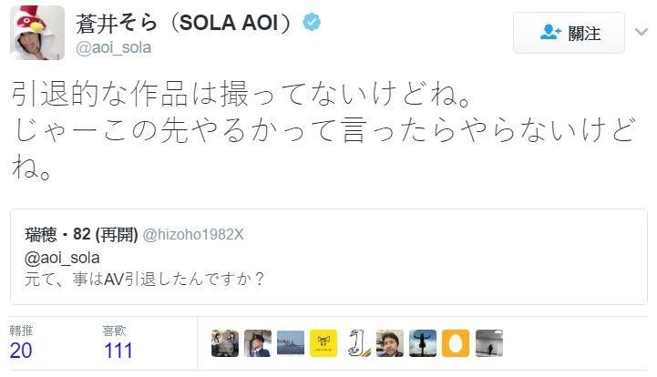 2017年苍井空宣布引退 眼下她的作品还有这些...
