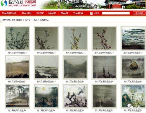中海钓台北京书画院副院长周玉金猥亵女子还拍照 周玉金个人资料