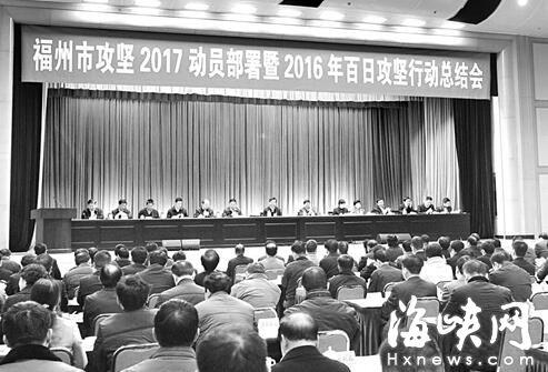 福州召开攻坚2017动员部署暨2016百日攻坚总结会