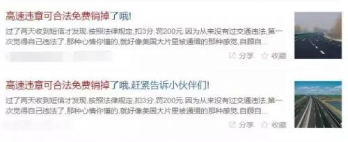 """答题可消高速违法? 福州警方辟谣称""""我省未实施"""""""