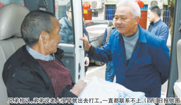 老人阔别30年与失联的哥哥相认 跨越千里返乡