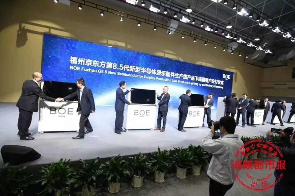 全球最快!京东方在福清投产 孕育千亿产业群