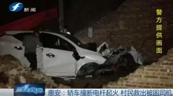 惠安一轿车撞上电线杆起火 司机被困车内无法动弹
