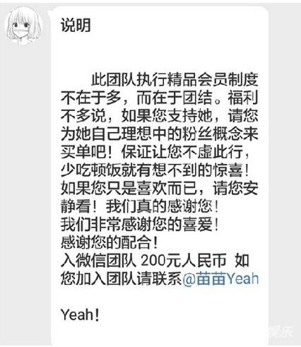 郑爽建群每人收200块 开撕后竟曝光粉丝资料