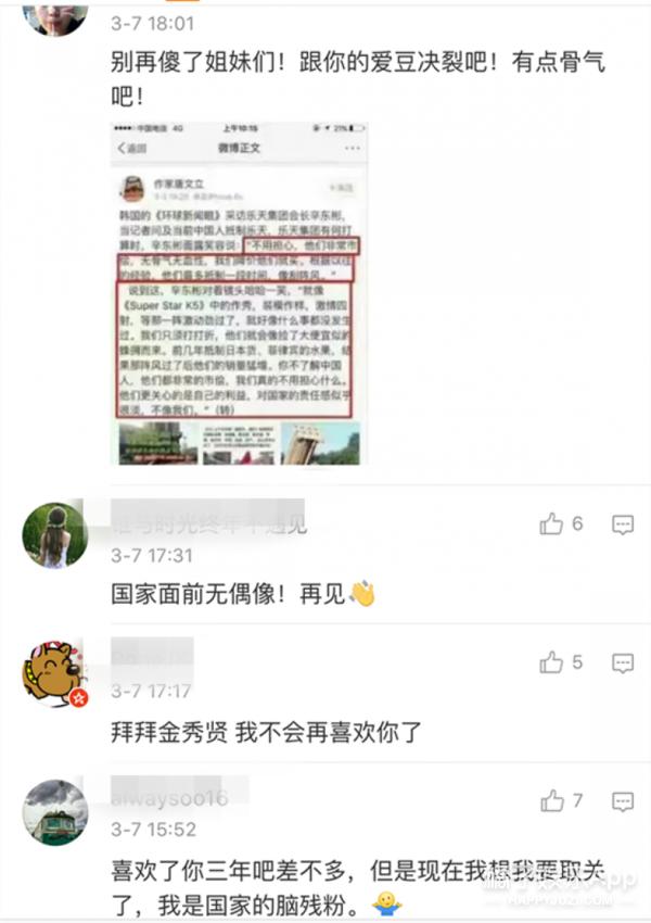 萨德持续发酵 韩国明星的微博评论竟是这样的……【图】