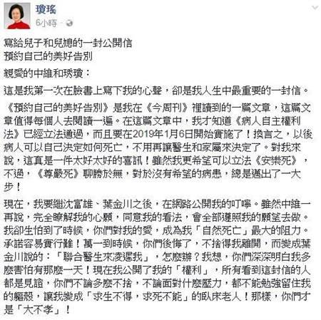 79岁琼瑶突发长文交代身后事:绝不抢救 一切从简
