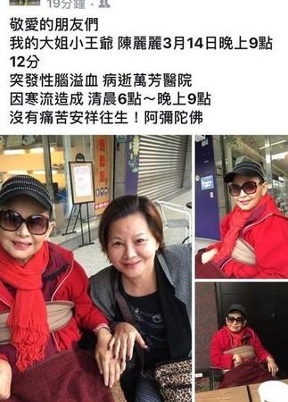 台湾女星陈丽丽突发脑溢血病逝 陈丽丽个人资料生平经历