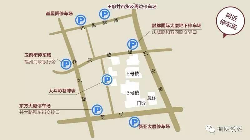 福州医院史上最全停车指南亮相 速收藏!