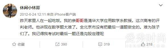 杨幂大伯杨晓京个人资料 不想当健身达人的大学教授不是真网红(2)