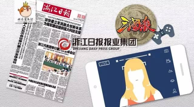 咪蒙一条广告68万,但钱江晚报估值6年却缩水6亿