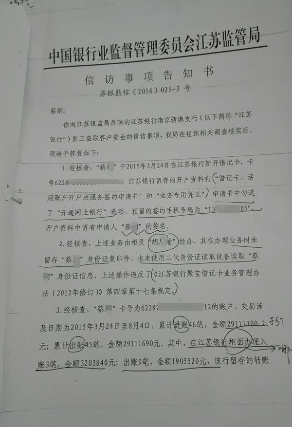 中国银行业监督管理委员会江苏监管局信访事项告知书。