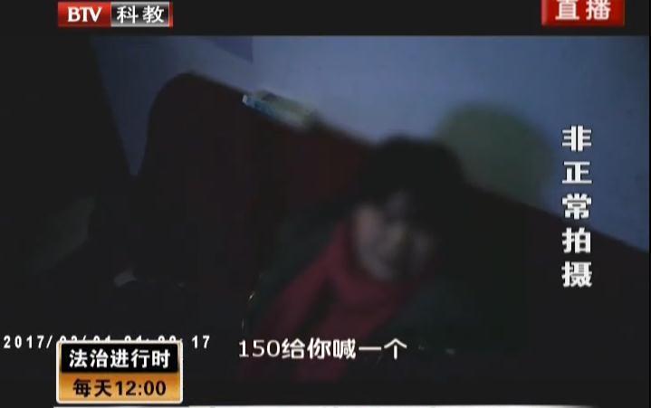 妙龄女子昼伏夜出背后真相曝光 北京13家卖淫窝点被查