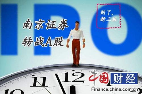 南京证券IPO前夕业绩暴跌 投行是短板保荐项目曾财务造假