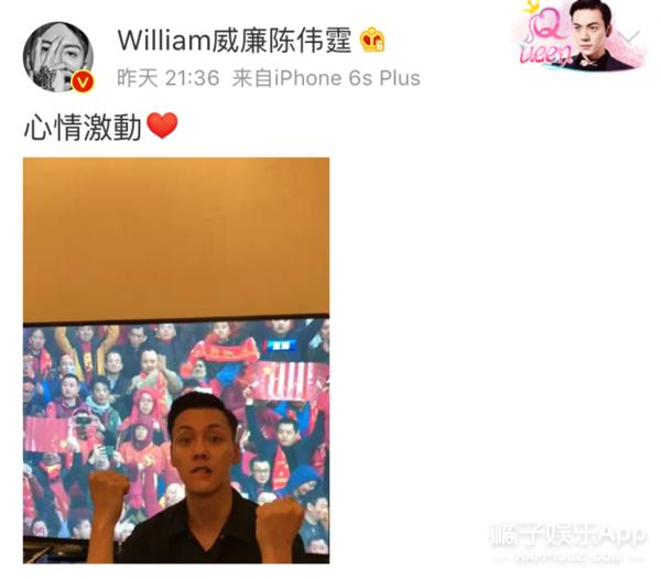 国足1:0战胜韩国队举国同庆 娱乐圈哪些明星发博庆祝了?(2)