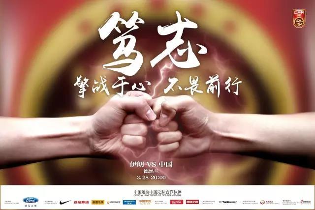 国足战伊朗是北京时间什么时候?国足战伊朗时间表海报一览