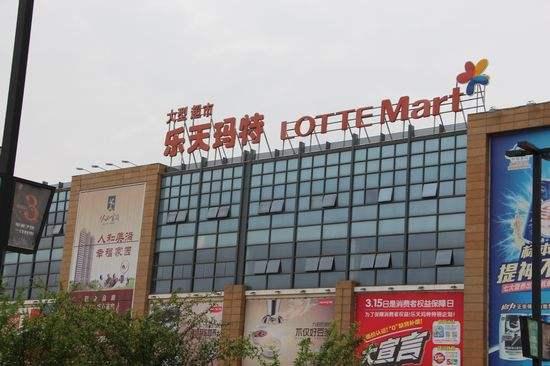 韩政府服软!向中国发公函:请让乐天玛特恢复营业