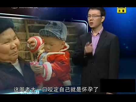 八旬老太意外怀孕:真相让所有人吃惊