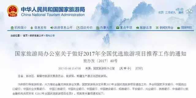 厉害了!平潭两项目申报全国优选旅游项目