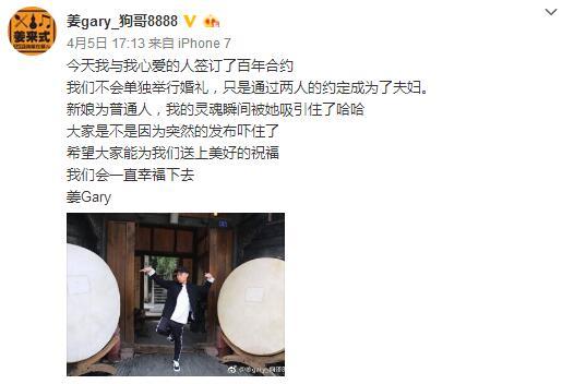 runningman姜Gary宣布婚讯新娘不是宋智孝 Gary女友是谁?