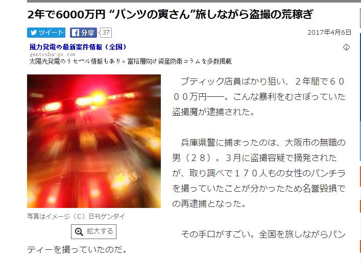 日本男子边旅行边偷拍女性裙底 视频竟能卖到6000万日元?