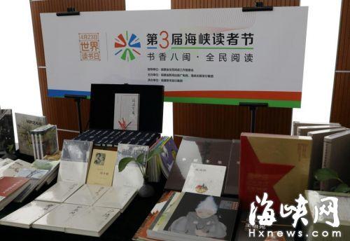 第三届海峡读者节在福州召开 15万种新书亮相