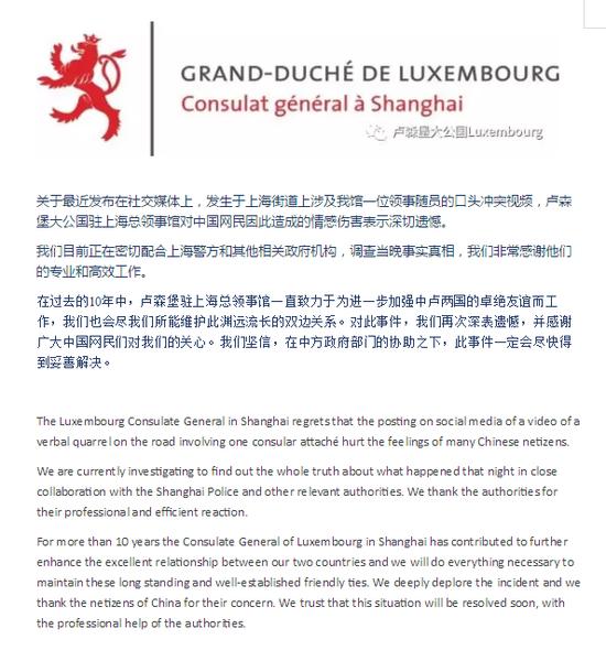 上海史诗级骂街最新消息!卢森堡领馆称将配合警方调查 骂人女子陆晓莹是谁?