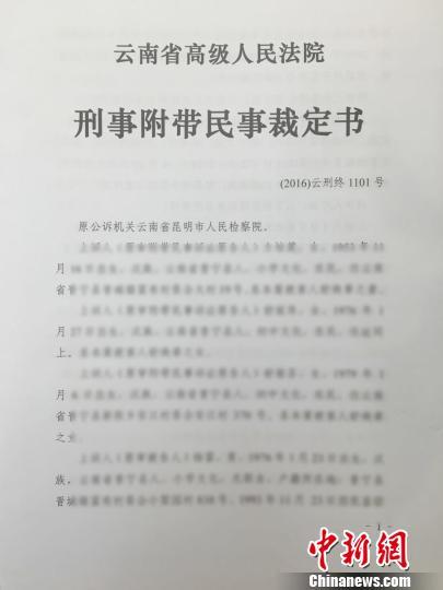 图为云南省高院判决书。 钟欣 摄