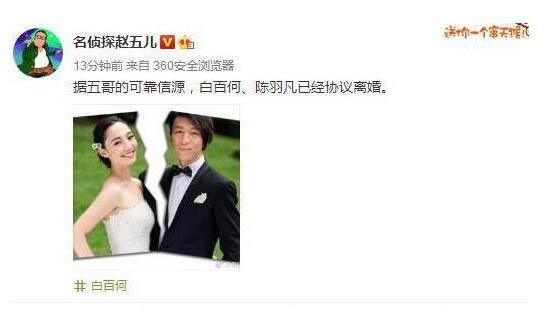 白百合离婚声明说了什么?白百合和陈羽凡离婚儿子陈盛桐归谁