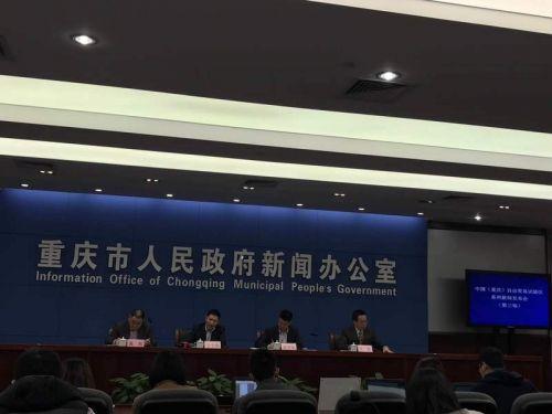 助力自贸区 重庆市6部委发大招