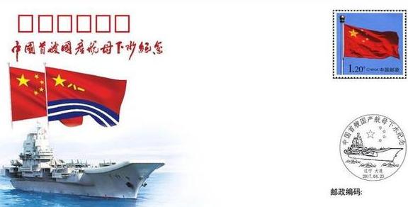 首艘国产航母下水 001A型17号航母主要技术数据介绍 战力堪比美国