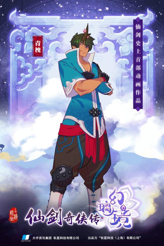 仙剑史上首部动画诞生 《仙剑奇侠传幻璃镜》新国风海报曝光