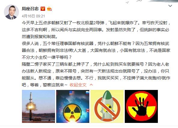 朝鲜局势最新消息 朝鲜凭什么不能有核武器?局座张召忠揭秘真相