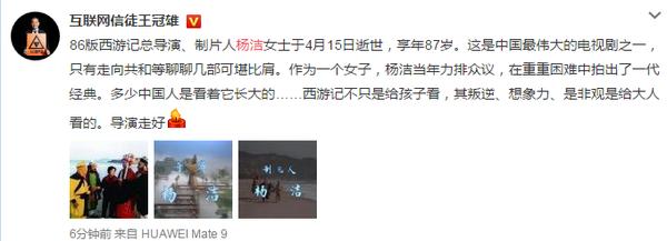 86版西游记导演杨洁逝世 杨洁个人资料她这样评价六小龄童
