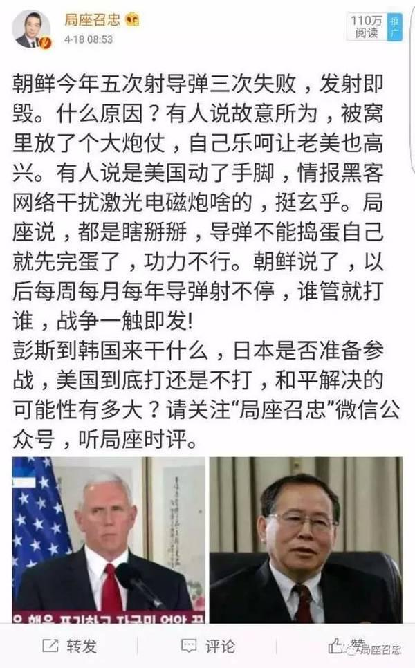 朝鲜局势最新消息 美副总统彭斯三八彩票软件榜线对话朝鲜目的是什么
