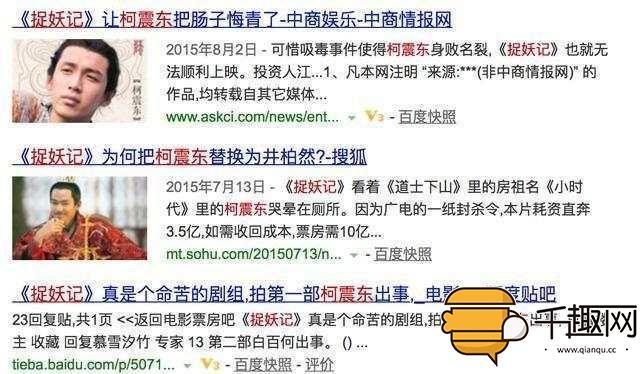 白百何出轨捉妖记2临时换人 顶替女主不是赵丽颖唐嫣而是她?