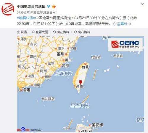 台湾台东县发生4.0级地震 震源深度6千米
