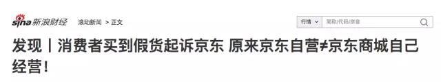 碰瓷马云,细数刘强东那些年说过的大话和谎话
