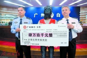 白云警方对协助侦破案件的快递小哥予以现金奖励4.9万元。 广州日报全媒体记者高鹤涛 摄