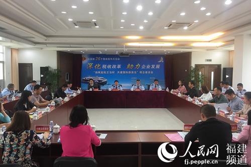 平潭加快国际旅游岛建设 税务优惠政策入驻企业