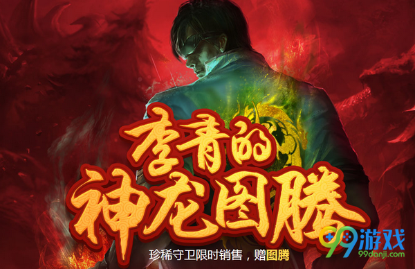 英雄联盟lol李青的神龙图腾活动最新网址 神龙图腾藏怎样抽绝版皮肤?
