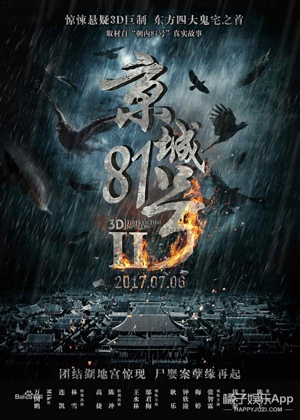 京城81号2什么时候上映?京城81号2为什么撤档?