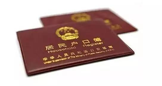 上海60万深圳180万 那一本福州户口到底值多少钱?